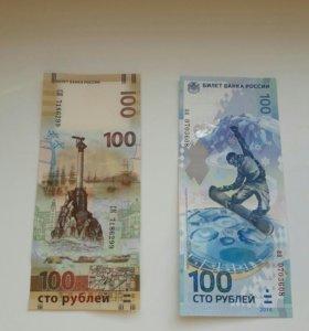 Банкноты Сочи+Крым
