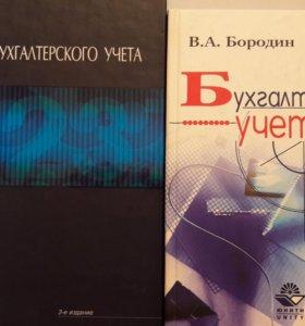 Бухгалтерский учет. Учебники для ВУЗОВ.