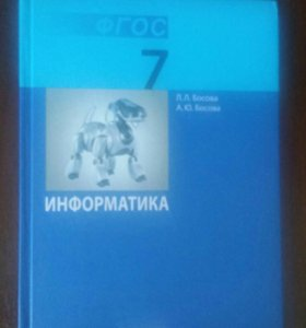 Учебник Информатики за 7 класс