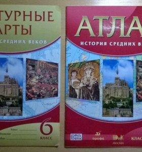 Атлас + кон. карты по истории, для 6 класса