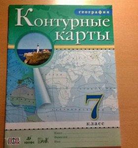 Контурные карты по географии, для 7 класса