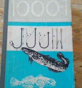 1000 и 1 совет рыболову любителю.