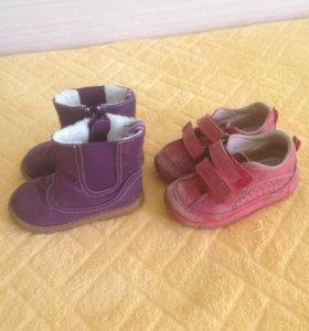 Обувь пакетом размер 22-23