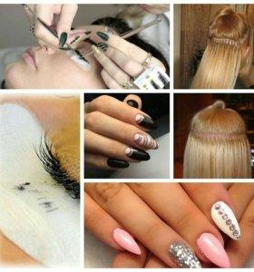 Наращевание ресниц волос и ногти