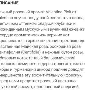 Духи Валентино. Новые
