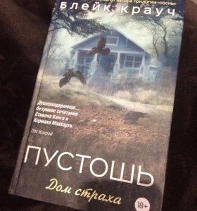 "Книга Блейк Крауч ""Пустошь"""