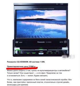 DVD магнитола с экраном