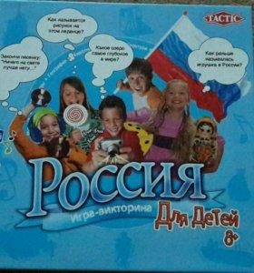 Настольная игра - викторина Россия