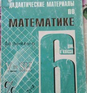 Математика. Дидактические материалы. 6 класс