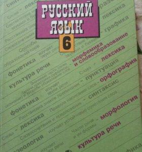 Русский язык 6 класс. М.Т.Баранов, Т.А.Лалыженская