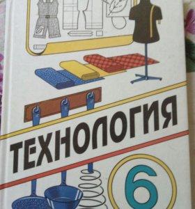 Технология 6 класс. В.Д.Симонкнко