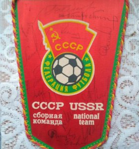 Вымпел сборной по футболу Советского союза