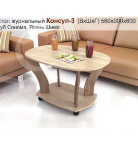 Cтол журнальный Консул -3
