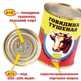 Тушенка МаВР.Говядина тушёная в/с Абакан ГОСрезерв