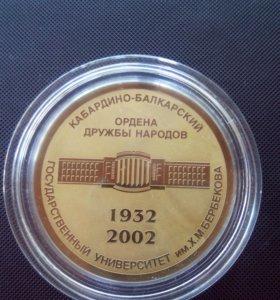 Настольная медаль к 70 летию К-Б Гос.Университета