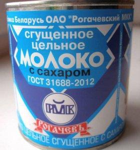 Молоко сгущённое Рогачев 8,5%