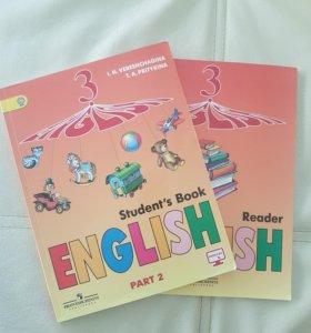 Английский язык. Учебник и ридер.