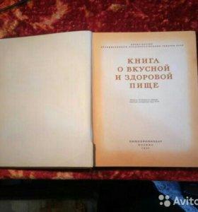 КНИГА О ВКУСНОЙ И ЗДОРОВОЙ ПИЩЕ.1954 ГОДА .МОСКВА