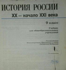 Учебник История России 9 класс