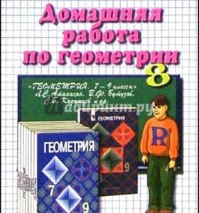 Решебники по геометрии