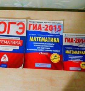 Сборники для подготовки к ОГЭ по математике