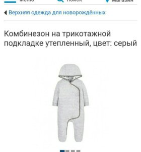 Комбинезон детский mothercare