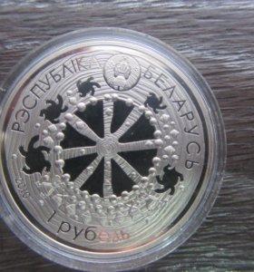 монета 1 рубль беларусь 2010г.