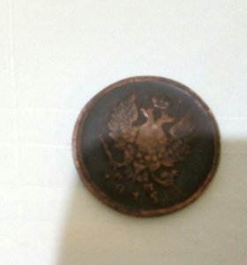 Монета 1815 года