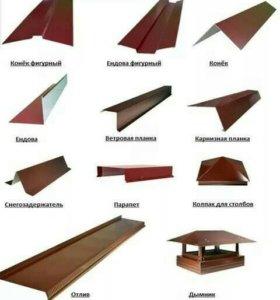 Доборные элементы для кровли и фасадов