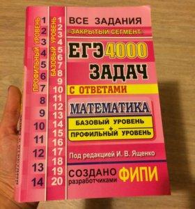 Сборник для ЕГЭ по математике