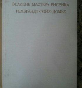 Книга с описанием и репродукциями