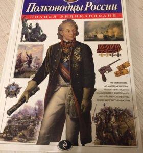 Книга полководцы России