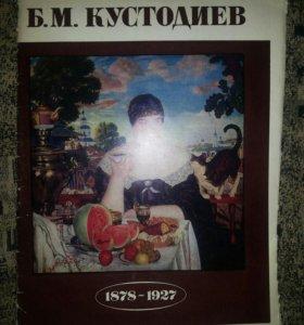 Книга и альбом Б.Кустодиев