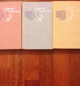 Есенин собрание сочинений в 3 томах