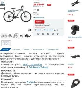 Велосипед stern forse 2.0