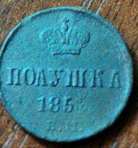 Полушка 1854г
