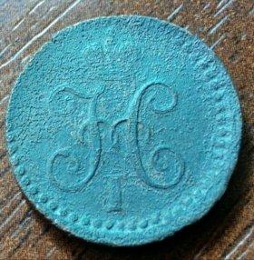 1/4 копейки серебром 1840 г