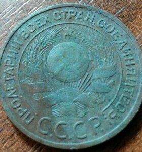 3 копейки 1924 г