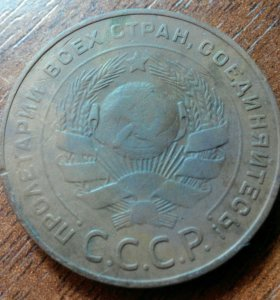 5 копеек 1924 г