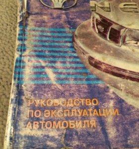 Книжка по нексии
