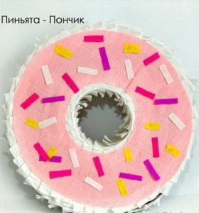 Пиньята пончик