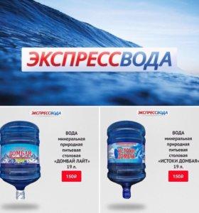 Экспресс доставка питьевой воды