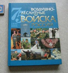 Воздушно-десантные войска России (2005 год)