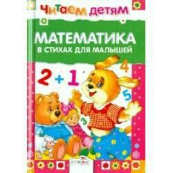 Математика в стихах для малышей (2014 год)
