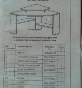 Универсальный угловой стол