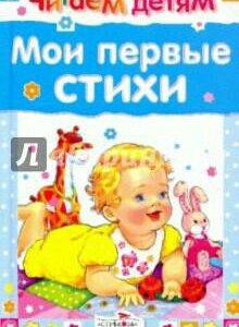 """Книжка для детей """"мои первые стихи"""""""
