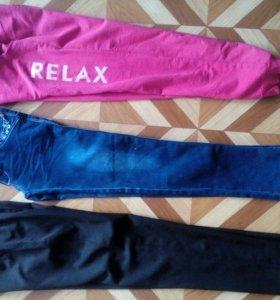 Брюки трико джинсы