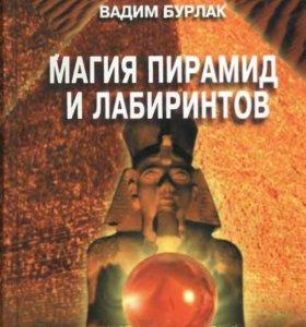 """Книга В.Бурлака """"Магия пирамид и лабиринтов""""."""