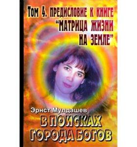 """Книга Э. Мулдашева """"В поисках города богов. Том 4"""""""