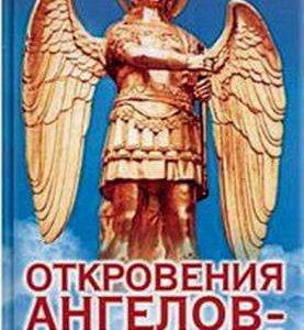 """Продам книгу """"Откровения ангелов-хранителей"""""""